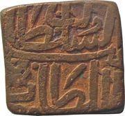 1 Falus - Ghiyath Shah Khalji - (1469-1500) – revers
