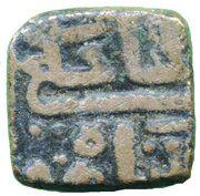 ½ falus  Sultanat Malwa Ghiyath Shah (1468-1500) – avers