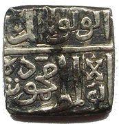 ½ Rupee - Giyath Shah - Malwa Sultanate – avers