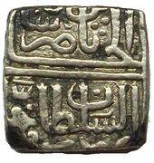 ½ Rupee - Giyath Shah - Malwa Sultanate – revers