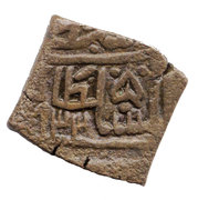 1 Falus - Shihab ud din Mahmud shah-II (1510-1530.AD) – revers