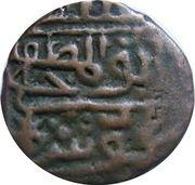 1 Tanka - Ala al-Din Mahmud Shah I – revers