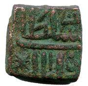 1 Tanka - Nazir Shah (AH 905-916) -  revers