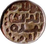 1 Jital 1206-1215 A.D (Yildiz Kurraman) – revers