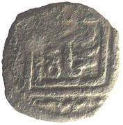 Fals -  al-Salih Isma'il (Bahri dynasty - Hamah Mint) – revers