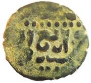 Fals -  al-Salih Isma'il (Bahri dynasty - Dimashq Mint) – revers