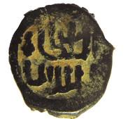 Fals - al-Nāṣir Muhammad I (Bahri dynasty - Hamah Mint) – avers