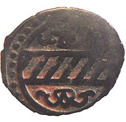 Fals - al-Nāṣir Muhammad I (Bahri dynasty) – revers