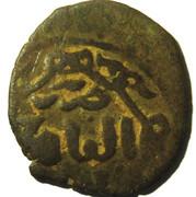 Fals - al-Salih Isma'il (Bahri dynasty - al-Qahira Mint) – revers