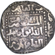 Dirham - al-Mansur Ali (Bahri Dynasty - Cairo Mint) – revers