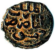 Fals - al-Nāṣir Muhammad I (Bahri dynasty - Damascus Mint) – avers