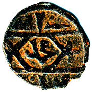 Fals - al-Nāṣir Muhammad I (Bahri dynasty - Damascus Mint) – revers