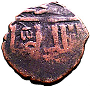 Fals - al-Salih Salih (Bahri Dynasty - Halab Mint) – revers
