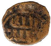 Fals - al-Nāṣir Muhammad I (Bahri dynasty) – avers
