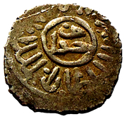 Dirham -al-Ẓāhir Khushqadam (Burji dynasty) – revers