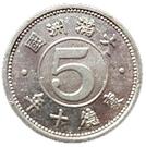 5 fen - K'ang-te – avers