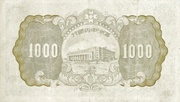 1,000 Yen – revers