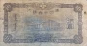 10 Yuan (Central Bank of Manchukuo) – revers