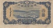 100 Yuan – revers