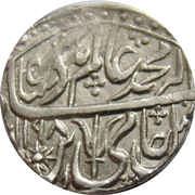 1 Rupee - Shah Alam II (Balanagar Gadha [Mandla] mint) – avers