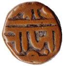 1 Paisa - Chhatrapati Sivaji – avers