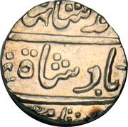 1 Roupie - Ahmed Shah Bahadur (Katak Mint) – avers