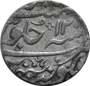 1 Rupee - Shah Alam II (Jhansi Mint) – revers