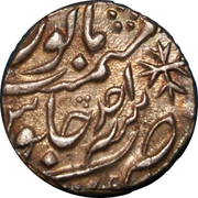 1 Roupie - Shah Alam - II (Kora) – revers