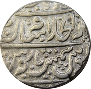 1 Rupee - Shah Alam II (Bagalkot mint) – revers