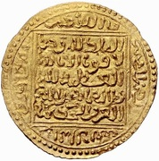 Dinar - temp. Abu Ya'qub Yusuf – avers
