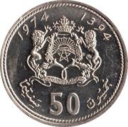 50 santimat Hassan II (2éme effigie ) -  revers