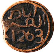 1 Falus ( Second Standard ) - Moulay  `Abd-al- Rakhman   (Rabat Al FAth MIny) – revers