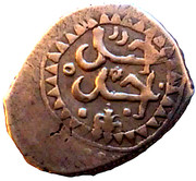 1 Dirham - Mohammed III Hammered Coinage – avers