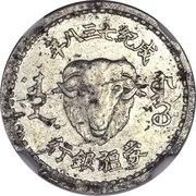 1 Fen (Meng Chiang Bank) – avers