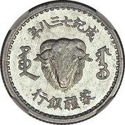 5 Fen (Meng Chiang Bank) – avers
