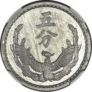 5 Fen (Meng Chiang Bank) – revers