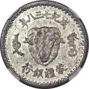 1 Chiao (Meng Chiang Bank) – avers
