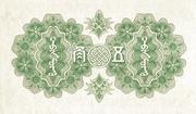5 Chiao – revers