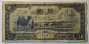 10 Yuan 1944 – avers