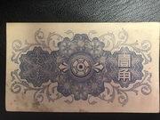 1 Chiao (Mengchiang Bank) – revers