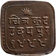¼ anna - Bhupal Singh (Mewar) – avers