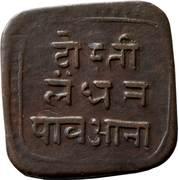 ¼ anna - Bhupal Singh (Mewar) – revers