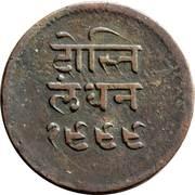 ½ anna - Bhupal Singh (Mewar) – revers