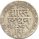 1/16 roupie - Fatteh Singh (Mewar) – revers