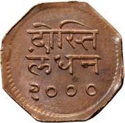 1 anna - Bhupal Singh (Mewar) – revers