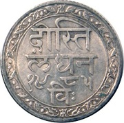 ¼ roupie - Fatteh Singh (Mewar) – revers