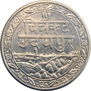 ½ roupie - Fatteh Singh (Mewar) – avers