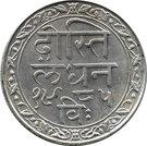 1 roupie- Mewar – revers