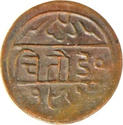 1 pie - Fatteh Singh (Mewar) – revers