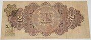 2 Pesos (El banco oriental de Mexico) – revers